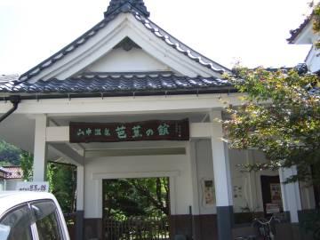 芭蕉の館.jpg